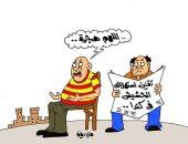 """تقنين استخدام الماريجوانا فى كندا بكاريكاتير """" اليوم السابع"""""""
