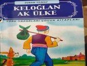 تعبيرات عن الاستغلال الجنسى فى الكتاب المدرسى للصف الثالث الابتدائى بتركيا