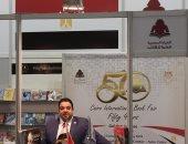 شاهد الجناح الرسمى لمصر فى معرض بلغراد الدولى للكتاب.. لأول مرة