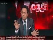 """خالد أبو بكر يشيد بالإجراءات السعودية فى قضية """"خاشقجى"""" وينتقد موقف الدوحة"""