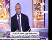 فيديو.. أحمد موسى: مصر بوابة دخول اليابان إلى الأسواق الإفريقية