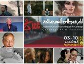 أيام قرطاج السينمائية ..206 أفلام من 47 دولة وحضور مصرى متميز