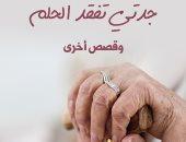 """""""جدتى تفقد الحلم"""".. مجموعة قصصية للفلسطينية نجمة خليل حبيب"""