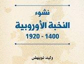 """""""نشوء النخبة الأوروبية 1400-1920"""".. كتاب يسأل كيف حققت أوروبا نهضتها؟"""