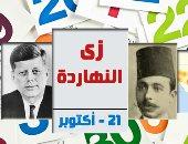 زى النهاردة.. الجيش الفرنسى يخطف قادة الثورة الجزائرية فى أول قرصنة جوية