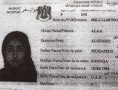 الدوحة تزور جواز سفر سورى لتهريب إخوانية إماراتية لتركيا