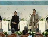 """انطلاق أعمال الندوة الدولية """"السلام والغرب..تنوع وتكامل"""" بحضور 13 رئيسا"""