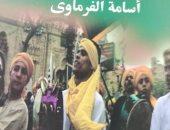 """هيئة الكتاب تصدر """"المظاهر الاحتفالية لمولد الشيخ رمضان"""" لـ أسامة الفرماوى"""