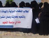 وقفة احتجاجية لطلاب اليمن ضد الحوثى ويطالبون المنظمات الدولية بحمايتهم (صور)