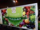 """التموين تطلق مبادرة """"خضار بلدنا"""" لتوفير الخضر والفاكهة بالمجمعات الاستهلاكية"""