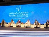 """""""الاستثمار فى المستقبل"""" يناقش مشكلة توسيع الفجوة بين مهارات الشباب والسوق"""