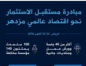 """نحو اقتصاد عالمى مزهر..""""مبادرة مستقبل الاستثمار"""" بالسعودية بحضور 4000 مشارك"""
