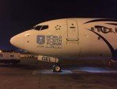 وصول 15 رحلة لمصر للطيران قادمة من أوروبا تقل 2013 راكبا