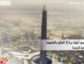 بفارق 127 مترا عن برج خليفة.. العاصمة الإدارية ستضم أطول برج فى العالم