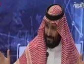 محمد بن سلمان: الشرق الأوسط سيكون أوروبا الجديدة ويتصدر المشهد العالمى..فيديو