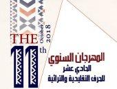 وزيرة الثقافة تفتتح مهرجان الحرف التقليدية السنوى بدورته الـ 11