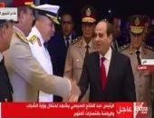 الرئيس السيسى يصل مركز المنارة لحضور حفل بمناسبة الذكرى 45 لنصر أكتوبر
