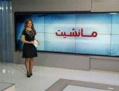 """إنطلاقة جديدة لـ""""مانشيت"""" رانيا هاشم  تتألق على """"ON E"""""""