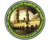 منظمة خريجى الأزهر تحتفل بختام الدورة التدريبية لائمة أثيوبيا