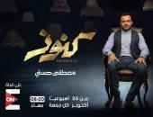 """غدًا.. مصطفى حسنى يقدم أولى حلقات """"كنوز"""" على ON E"""
