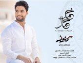 للمرة الثانية.. أحمد جمال مع الداعية مصطفى حسنى.. اعرف الحكاية