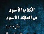 """فى ذكرى ميلاده.. أهم المعلومات عن """"الكتاب الأسود"""" لـ مكرم عبيد"""