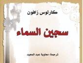 """صدور """"سجين السماء"""".. الجزء الثالث من ملحمة رباعية """"مقبرة الكتب المنسية"""""""