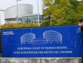 """المحكمة الأوروبية لحقوق الإنسان تؤيد انتهاك النظام التركى لحقوق """"الأكراد"""""""
