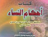 هل انشغل العرب بالمرأة.. مؤلفون كتبوا موسوعات عن النساء تعرف على كتبهم