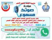 """""""صوتك مسموع"""" مبادرة جديدة لصحة البحر الأحمر لأستقبال شكاوى المواطنين عبر واتس اب"""