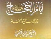 """دار النخبة تصدر كتاب """"أيام الحجاج بن يوسف"""" لـ لطفى شمعون"""
