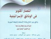 """مناقشة كتاب """"انتصار أكتوبر فى الوثائق الإسرائيلية"""" بالمركز القومى للترجمة"""