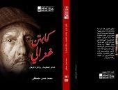 """قصور الثقافة تحتفى بذكرى أكتوبر  بإصدار """"كابتن غزالى: شاعر المقاومة وذاكرة الوطن"""""""