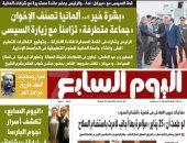 """""""اليوم السابع"""" تكشف أسرار وحكايات الملك فاروق مع أهل الفن"""