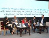 صور.. انطلاق أعمال منتدى إعلام مصر بمشاركة المجلس الأعلى للإعلام