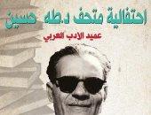 قطاع الفنون التشكيلية يحتفل بذكرى عميد الأدب العربى