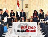 موجز أخبار 10 مساء.. ألمانيا تؤكد التزام بلادها بتطوير الشراكة مع مصر