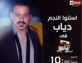 """دياب ضيف ثانى حلقات """"شريط كوكتيل"""" مع هشام عباس على قناة الحياة"""