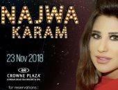 نجوى كرم تحيى حفلا غنائيا بالأردن 23 نوفمبر.. و15 ديسمبر فى السويد