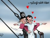 """قطر فى أحضان إسرائيل بكاريكاتير"""" اليوم السابع """""""