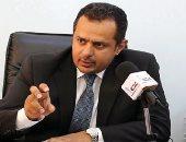رئيس الوزراء اليمنى: لن نسمح لأى ميلشيا بافتعال أحداث فى البلاد