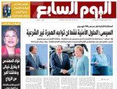 """""""اليوم السابع"""" تكشف تفاصيل قمة الرئيس السيسي وميركل فى برلين"""