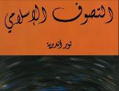 قرأت لك.. التصوف الإسلامى.. لماذا قتل أبو منصور الحلاج رغم البراءة؟