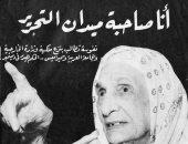 """على طريقة """"العتبة الخضرا"""".. قصة سيدة ادعت ملكيتها لميدان التحرير"""