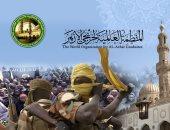 """""""خريجى الأزهر"""": فيديو أيمن الظواهرى دليل على إفلاس التنظيمات الإرهابية"""