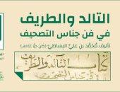 """معهد المخطوطات العربية ينشر  """"التالد والطريف"""" للبساطى"""