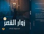 """دار """"ديير"""" تصدر رواية زوار القصر لـ محمود إمام"""