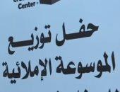فيديو.. موسوعة إملائية للأطفال تحببهم باللغة العربية