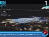 بث مباشر لمنتدى شباب العالم بشرم الشيخ