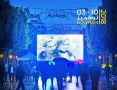 يوسف شاهين وهند رستم على المعلقة الرسمية لمهرجان أيام قرطاج السينمائية